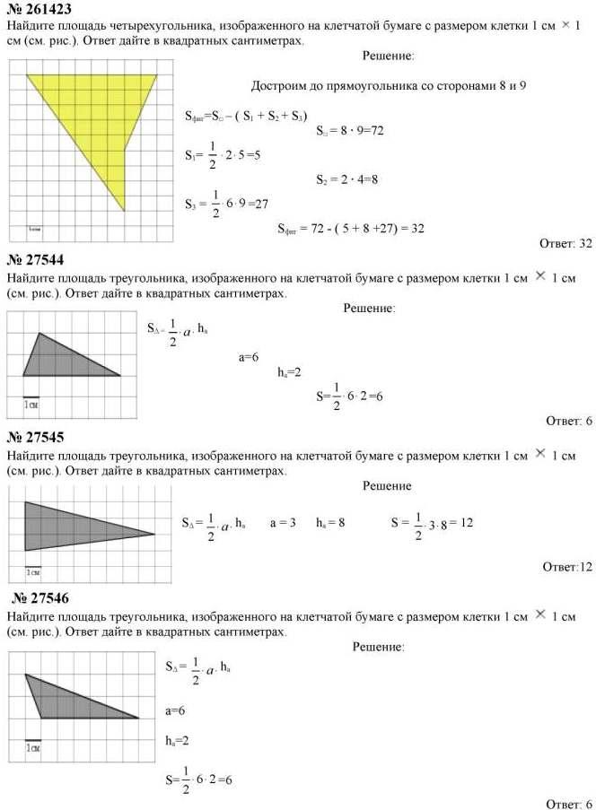 По математике рабочая тетрадь 6 класс